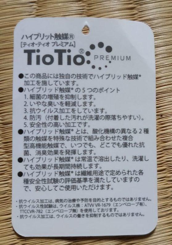 TioTioプレミアムの説明